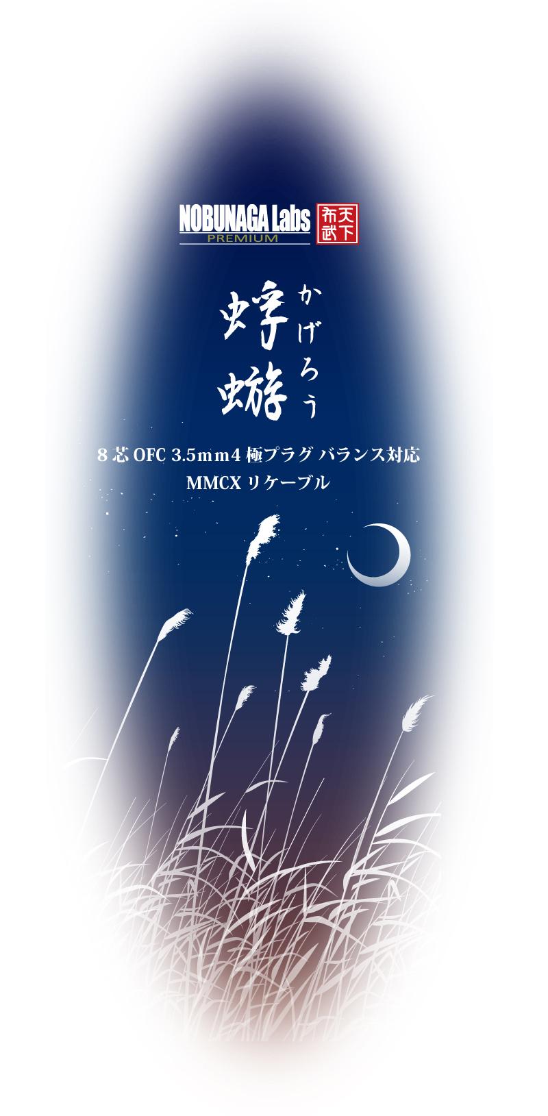 NOBUNAGA LABS PREMIUM 蜉蝣(かげろう) 3.5mm4極バランス出力プレイヤー用