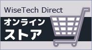 WiseTech オンラインストア